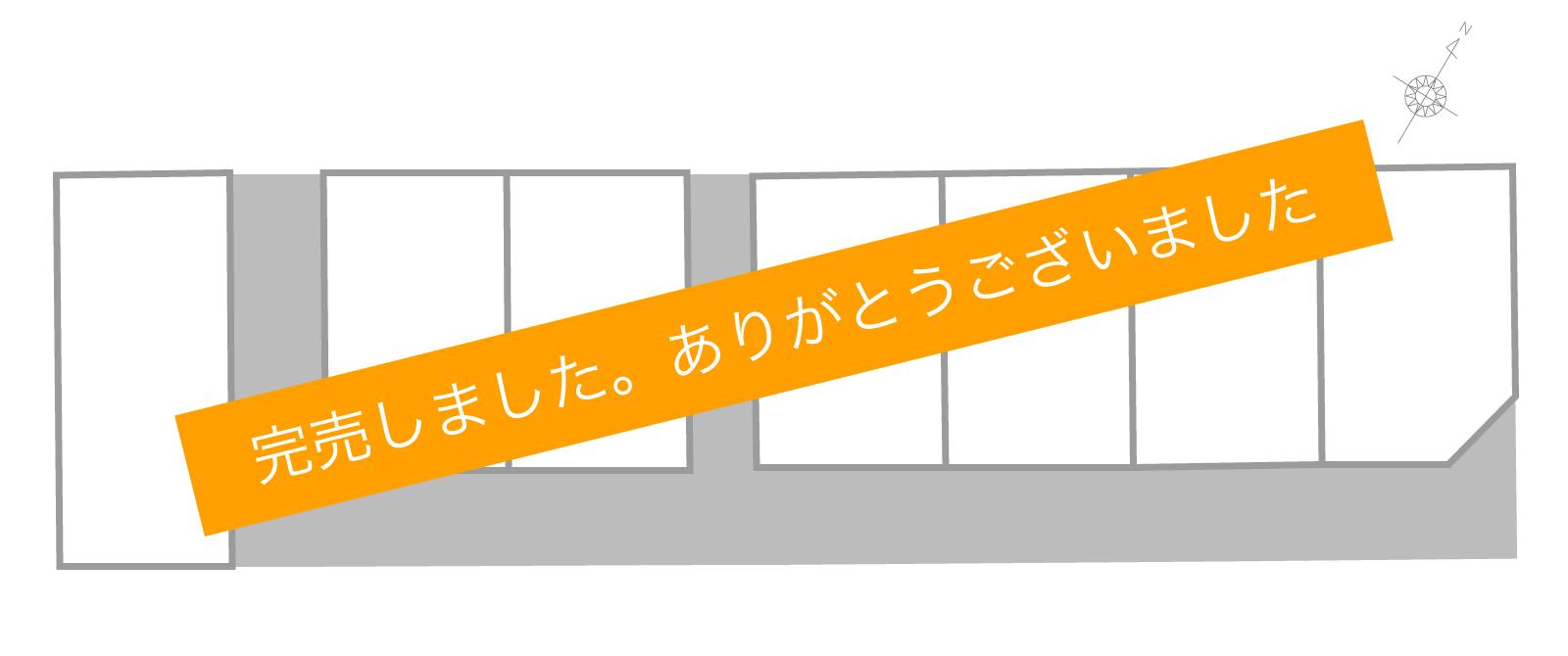 丸亀市今津町15期(全7区画)