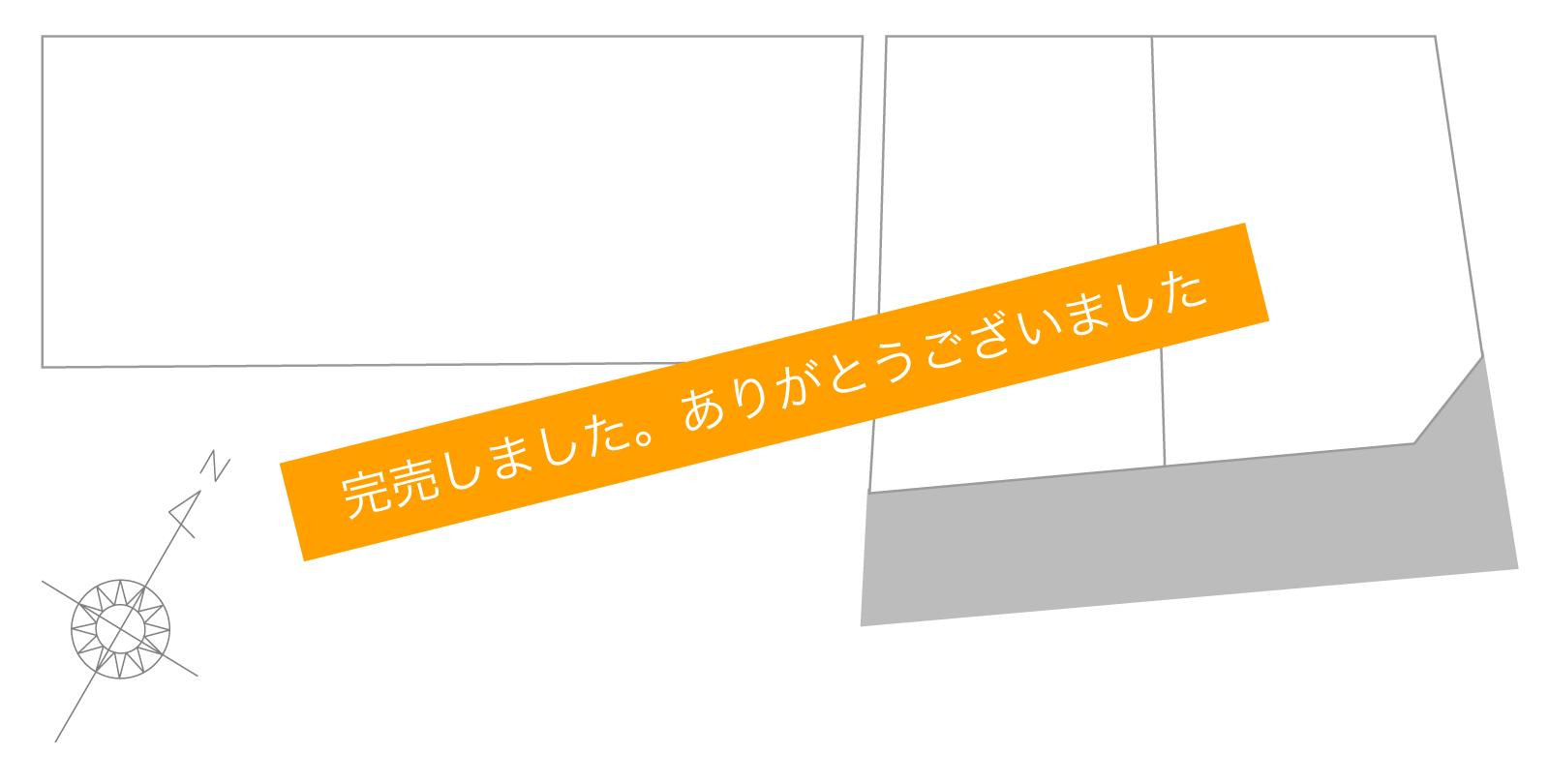 丸亀市三条町黒嶋【完売御礼】